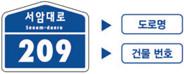 예) 서암대로 209 / 서암대로는 도로명, 209는 건물번호를 나타냄