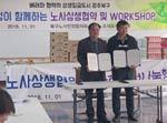 비정규직 차별해소 노사사회적 책임실천 운동 사진