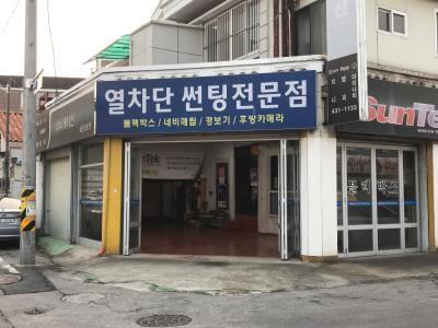 열차단 썬팅전문점 사진
