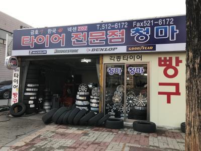 타이어전문점 사진