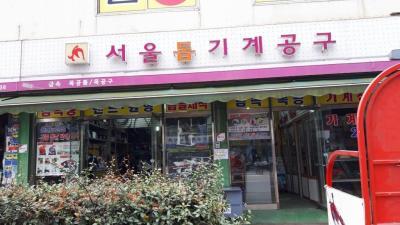 서울톱기계공구 사진