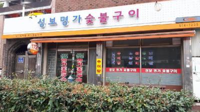 성보식당 사진