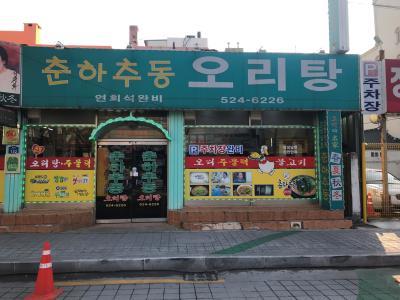 춘하추동 사진