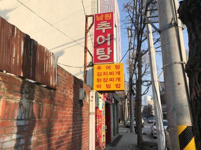 남원추어탕 사진
